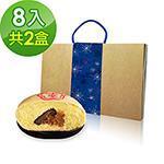 預購-樂活e棧-中秋月餅-傳統鹹綠豆椪禮盒(8入/盒,共2盒)-全素