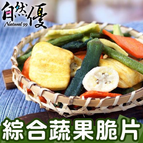 【自然優】綜合蔬果脆片(70g/包)**6包 內含香蕉、哈密瓜、波羅蜜、秋葵、敏豆、紅蘿蔔