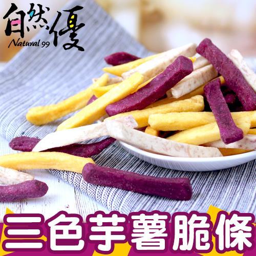 【自然優】自然優 三色芋薯脆條(90g/包)**6包