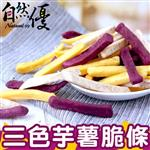 【自然優】自然優 三色芋薯脆條(90g/包)*6包