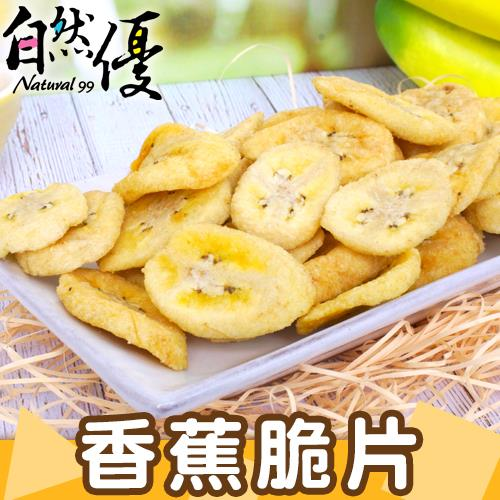 【自然優】自然優 香蕉脆片(90g/包)**6包