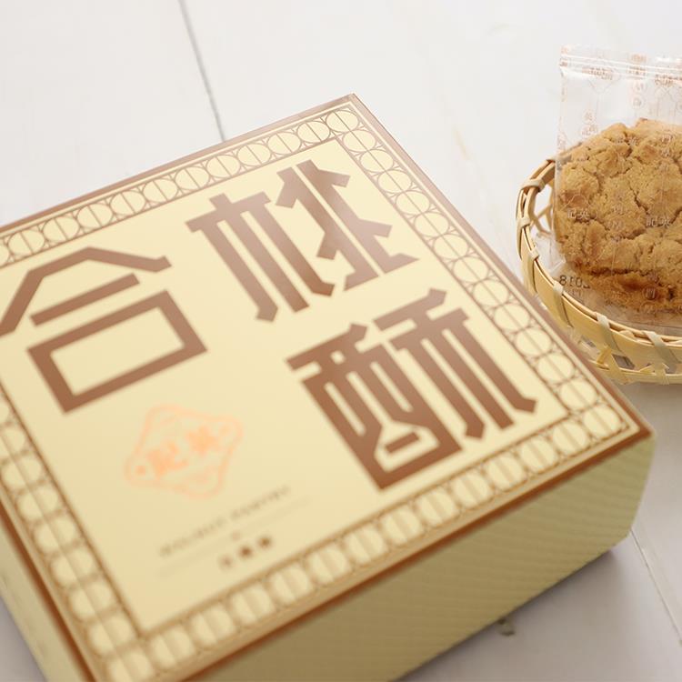 【英記餅家】合桃酥_10入/盒(2盒組)
