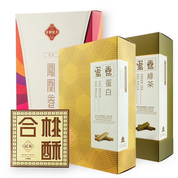 【英記餅家】蛋白蛋卷、綠茶蛋卷、鳳凰卷、合桃酥各1盒(共4盒)