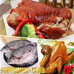 普渡拜拜【高興宴】元氣滿滿三牲組(油雞+豬腳+鱸魚)