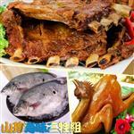 普渡拜拜【高興宴】山珍海味三牲組(油雞+豬肋排+鱸魚)