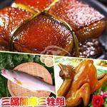 【高興宴】三陽開泰拜拜三牲組(油雞+東坡肉+午仔魚)