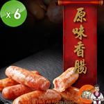 【李小飛湯包】高粱酒原味香腸(8條/包)6入組