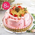 預購-樂活e棧-生日快樂造型蛋糕-粉紅華爾滋蛋糕(8吋/顆,共1顆)