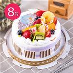 預購-樂活e棧-生日快樂造型蛋糕-紫香芋迴旋曲蛋糕(8吋/顆,共1顆)