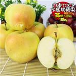果之家 日本TOKI多汁水蜜桃蘋果10KG原箱36顆入(單顆約275g)
