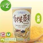 【自然時記】有機薑黃穀物精華(450g/罐)2入組