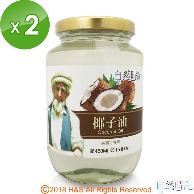 【自然時記】100%特級冷壓椰子油(450ml/瓶)2入組