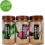 【自然時記】一匙鮮竹鹽蔬果粉(120g/瓶)任選2入組