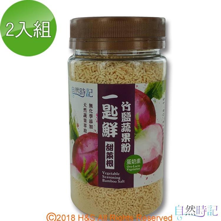 【自然時記】一匙鮮竹鹽蔬果粉(甜菜根)(120g/瓶)2入組