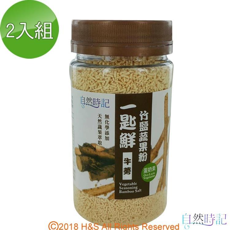 【自然時記】一匙鮮竹鹽蔬果粉(牛蒡)(120g/瓶)2入組