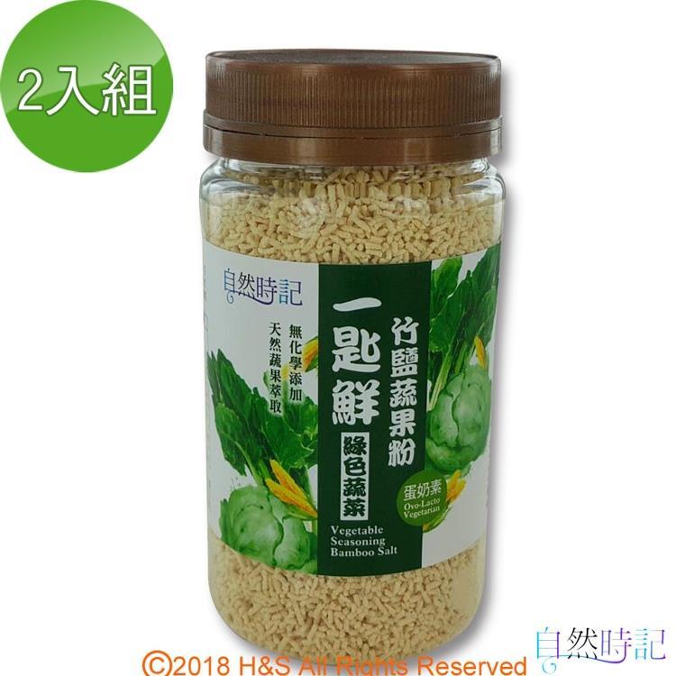 【自然時記】一匙鮮竹鹽蔬果粉(綠色蔬菜)(120g/瓶)2入組