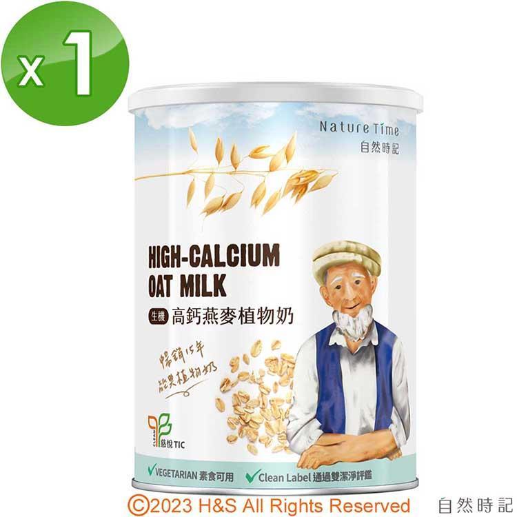 【自然時記】生機高鈣燕麥植物奶(850g/罐)