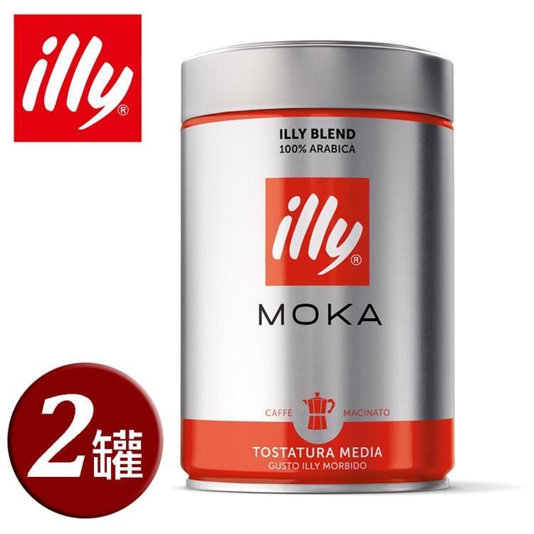 【illy】意利摩卡中焙咖啡粉250g (二罐組)