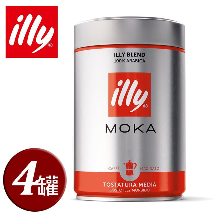 【illy】意利摩卡中焙咖啡粉250g (四罐組)