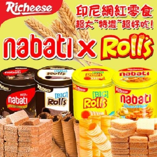 Nabati麗芝士/麗巧克威化捲、威化餅