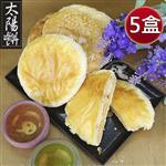 皇覺 黃金太陽餅10入裝禮盒x5盒
