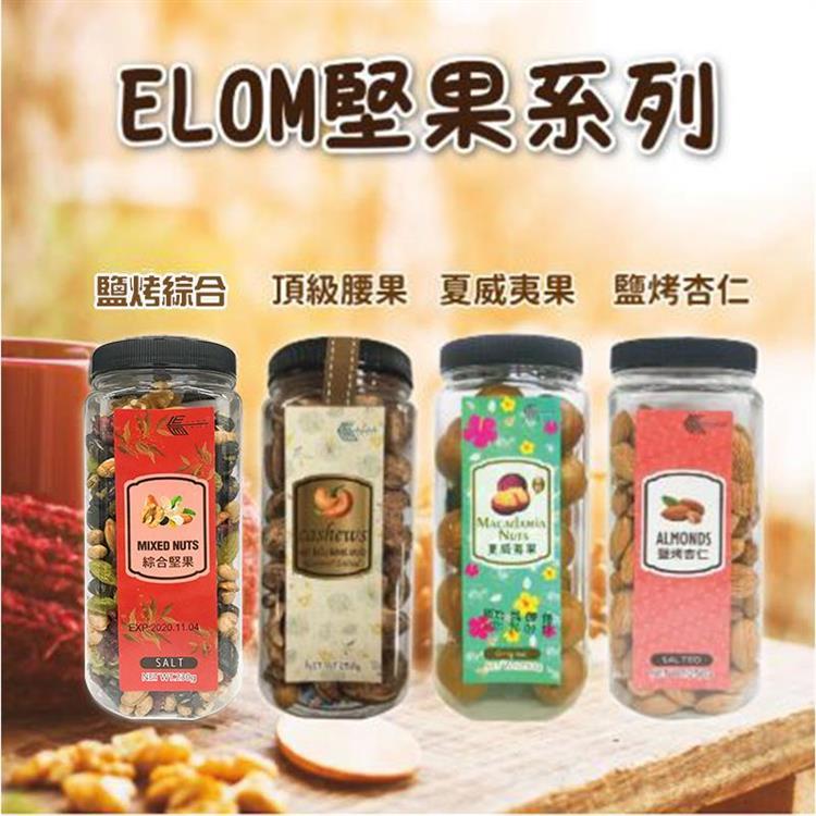【越南】ELOM嚴選巨無霸鹽酥帶皮腰果/2罐入(效期2020/04)