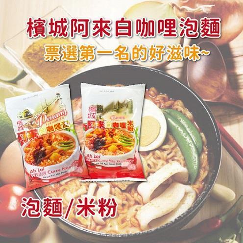 【馬來西亞】檳城阿來白咖哩(米、粉麵)/3袋(12包)入