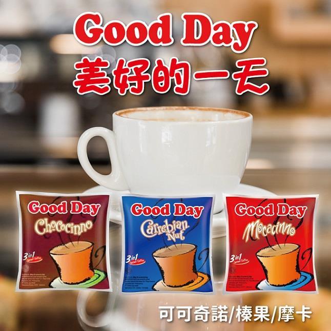 【印尼】Good Day三合一即溶咖啡(可可奇諾/榛果/摩卡)X3
