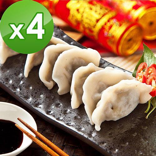 三低素食年菜 樂活e棧 蔬食元寶水餃4包(15顆/包)-全素