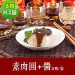 三低素食年菜 樂活e棧-福氣圓滿素肉圓+醬-素食可食(6顆/袋,共2袋)