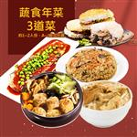 三低素食年菜 樂活e棧-三陽開泰套組 (3菜)