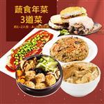 三低素食年菜 樂活e棧-三陽開泰套組 (2菜1甜點)