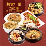 三低素食年菜 樂活e棧-三陽開泰套組 (2菜1湯)