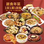 三低素食年菜 樂活e棧-三陽開泰套組 (1菜1湯1甜點)