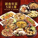 三低素食年菜 樂活e棧-六六大順套組 (5菜1湯)