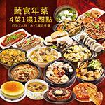 三低素食年菜 樂活e棧-六六大順套組(4菜1湯1甜點)