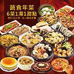 三低素食年菜 樂活e棧-圍爐團圓聚八財套組 (6菜1湯1甜點)