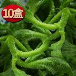 【陽光農場】 網室栽種水晶冰菜120g(10盒入)