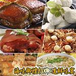 年菜預購-高興宴(大囍臨門)-海味御禮招牌6道鮮味宴