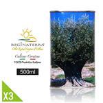 【王后之地REGINATERRA】義大利產地新鮮橄欖油(500mlx3瓶)