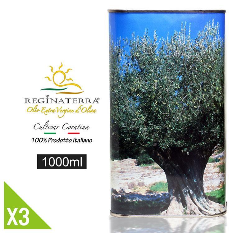 【王后之地REGINATERRA】義大利產地新鮮橄欖油(1000mlx3瓶)