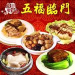 【好神】五福臨門年菜組合-佛跳牆/人蔘雞/東坡肉/富貴魷魚/香草精燉牛小排
