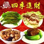 【好神現+預購】四季進財年菜組-佛跳牆/東坡肉/富貴魷魚/鮮凍大草蝦