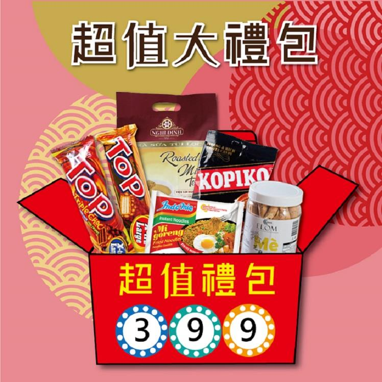 【超值大禮包】東南亞零食組合箱