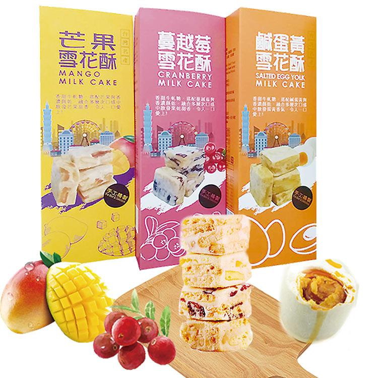 【買三送三瘋神邦】牛軋雪花Q禮盒(鹹蛋黃+蔓越莓+芒果三種口味)