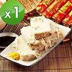 三低素食年菜 樂活e棧 好彩頭-頂級素干貝廣式蘿蔔糕-素食可食(900g/盒,共1盒)