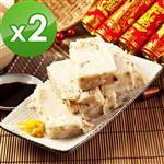 三低素食年菜 樂活e棧 好彩頭-頂級素干貝廣式蘿蔔糕-素食可食(900g/盒,共2盒)