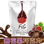 CHOCOVIA無花果巧克力120g*4包