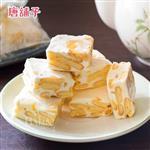 【唐舖子】法式牛軋酥(芒果口味)120g