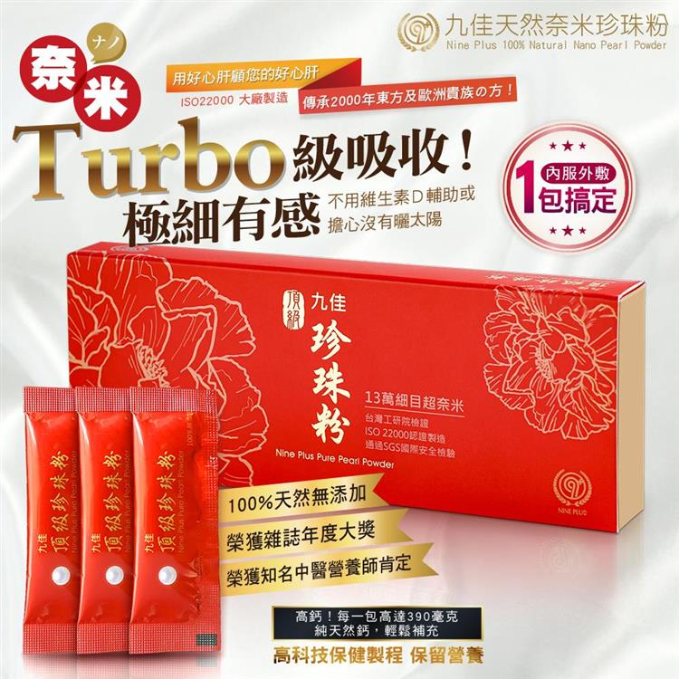 《九佳》頂級奈米天然珍珠粉1g(30包/盒)